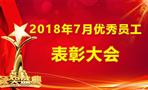 天太集团召开2018年7月份月度优秀员工表彰大会